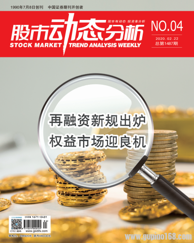 股市动态分析周刊(再融资新规出炉 权益市场迎良机)2020-02-22