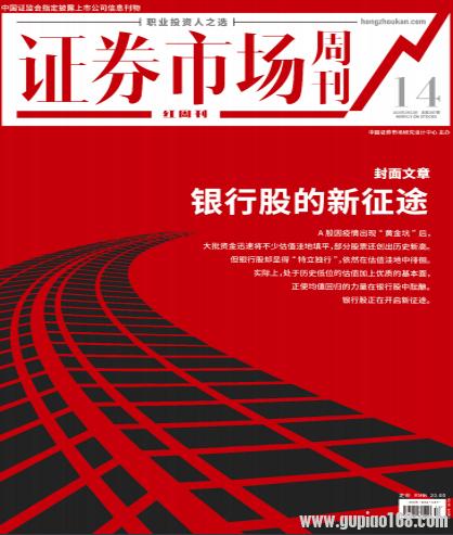 证券市场红周刊(银行股的新征途)2020-02-22